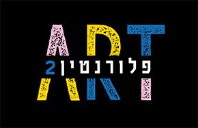 פלורנטין ART